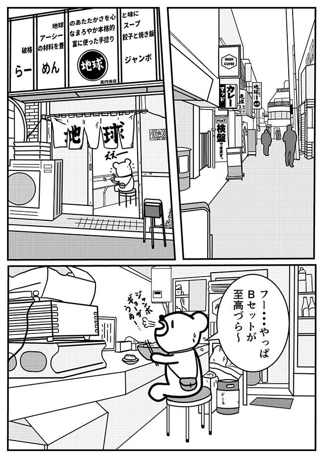 第2話「ボビーとの出会いづら」(1)
