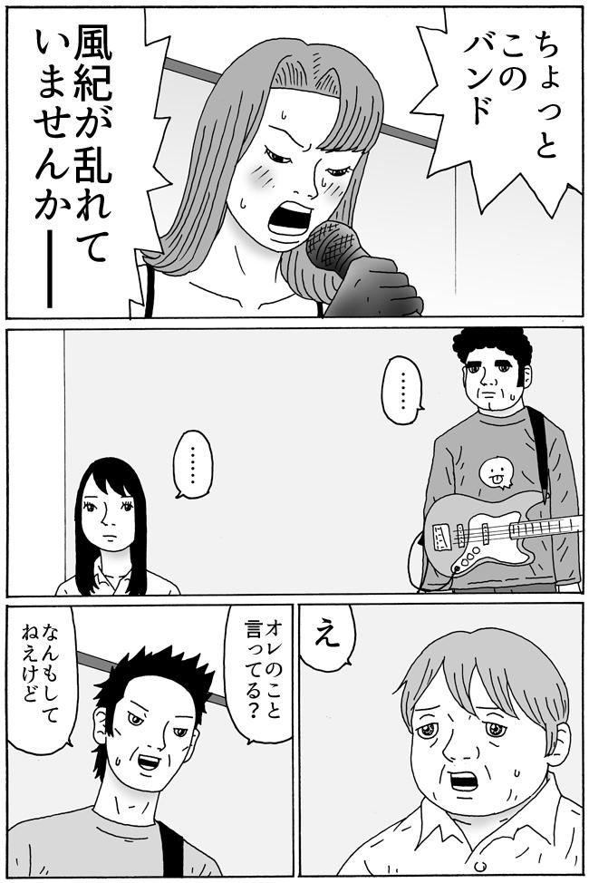 バンドしようぜ!21-4g.jpg