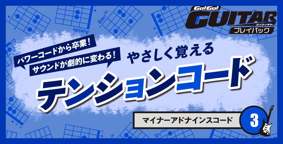 パワーコードから卒業!サウンドが劇的に変わる!やさしく覚えるテンションコード3【Go!Go! GUITAR プレイバック】
