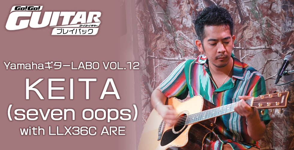 YamahaギターLABO VOL.12 KEITA(seven oops) with LLX36C ARE【Go!Go! GUITAR プレイバック】