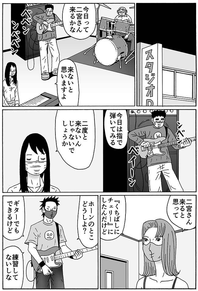 第50話『くちばしにチェリー①』(7)
