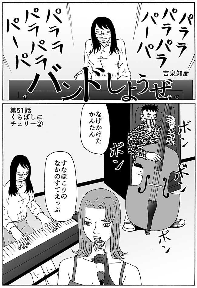 第50話『くちばしにチェリー②』(4)