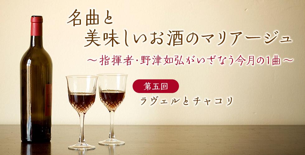 第五回 ラヴェルとチャコリ【名曲と美味しいお酒のマリアージュ】