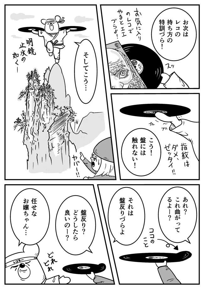 第7話「レコ部始動づら!」(4)