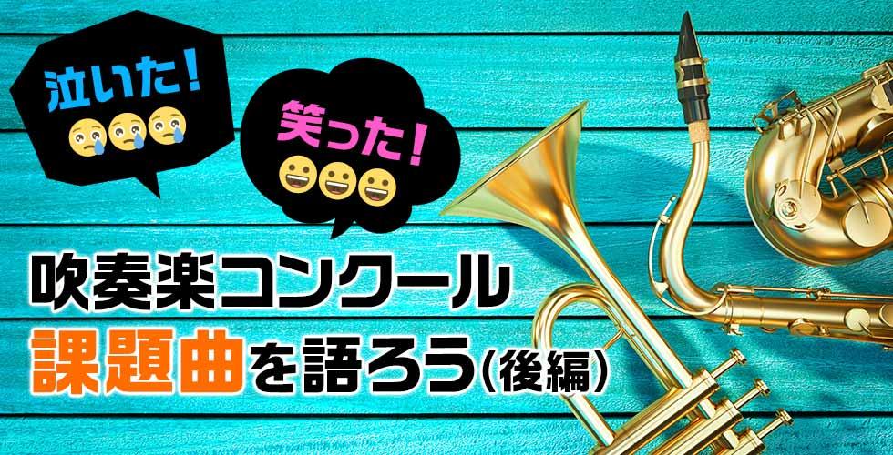 【後編】泣いた! 笑った! ~吹奏楽コンクール課題曲を語ろう~