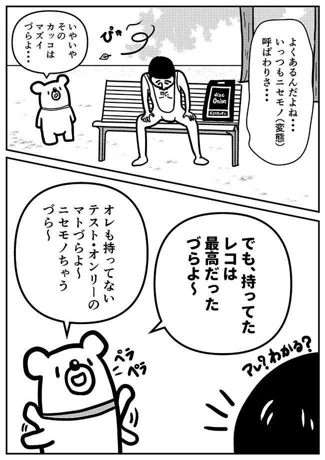 第1話「おっちゃんとの出会いづら」(7)