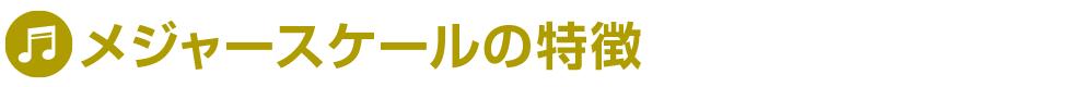 スケール入門2(2)