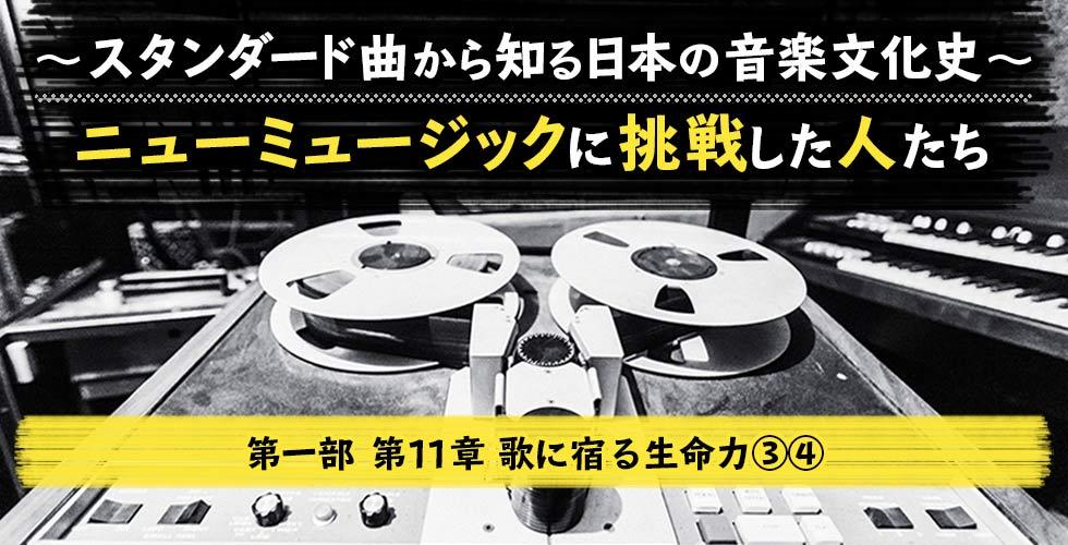 ~スタンダード曲から知る日本の音楽文化史~ ニューミュージックに挑戦した人たち【第一部 第11章 ③④】