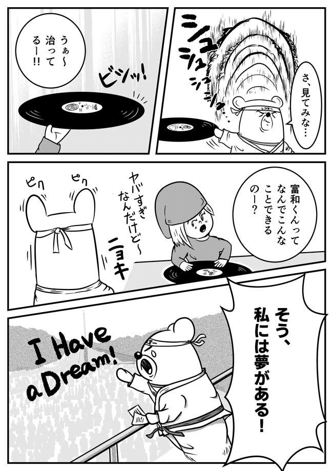 第7話「レコ部始動づら!」(7)