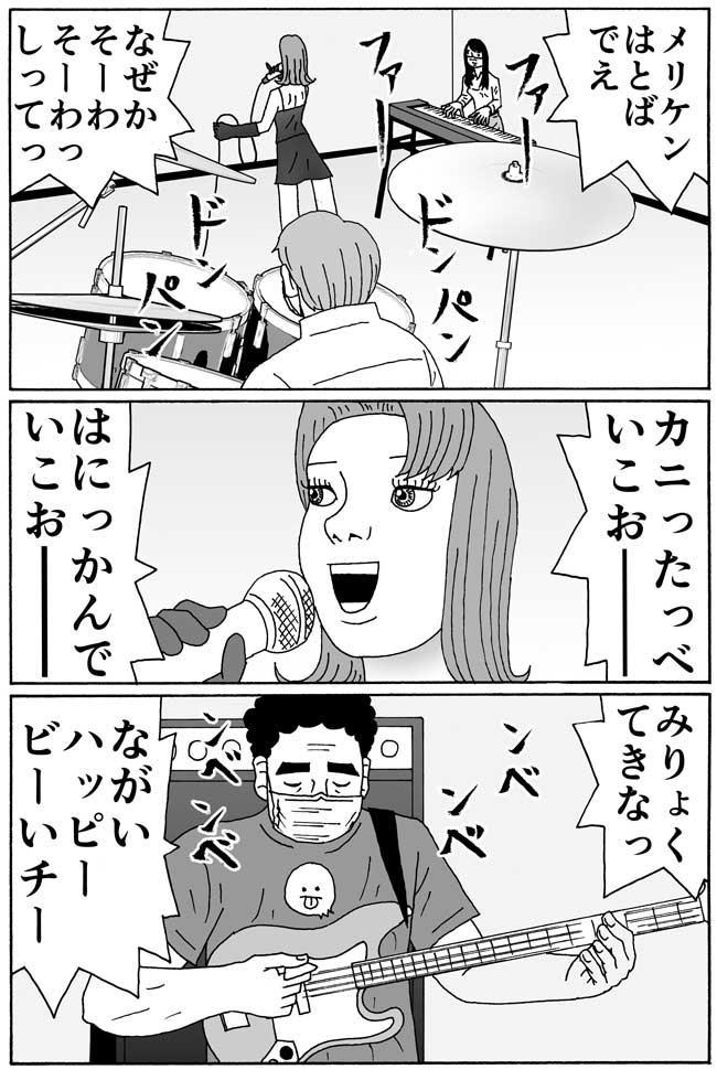 第54話『渚にまつわるエトセトラ』(4)