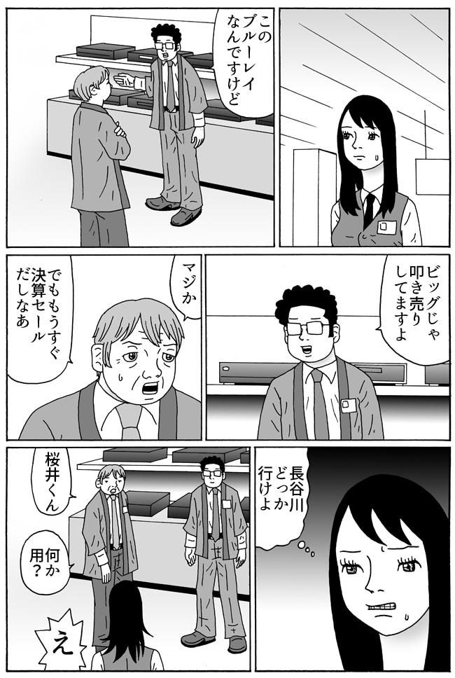 第23話『自由への疾走』(2)