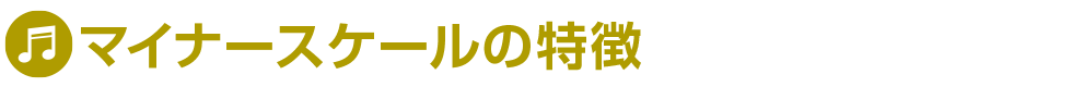 スケール入門2(10)