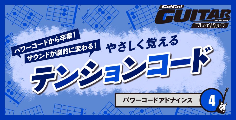 パワーコードから卒業!サウンドが劇的に変わる!やさしく覚えるテンションコード4【Go!Go! GUITAR プレイバック】