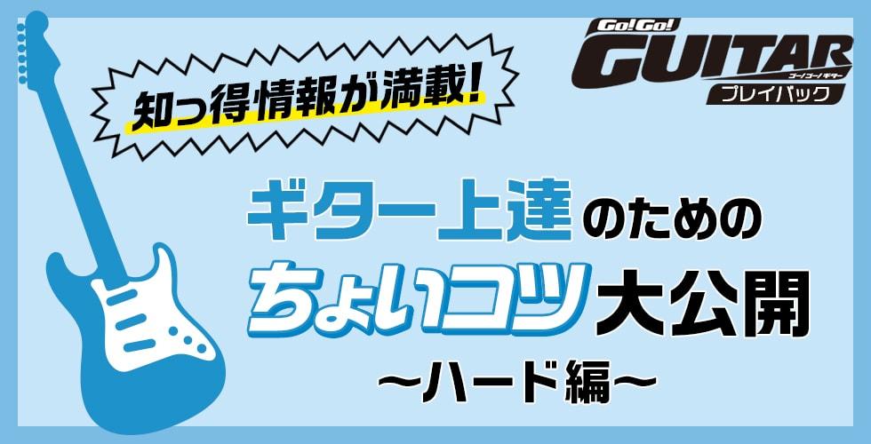 ギター上達のためのちょいコツ大公開『ハード編』【Go!Go! GUITAR プレイバック】