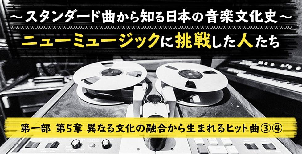~スタンダード曲から知る日本の音楽文化史~ ニューミュージックに挑戦した人たち【第一部 第5章 ③④】