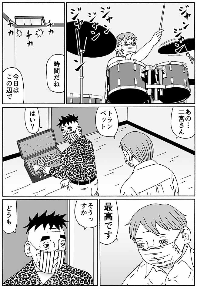 第50話『くちばしにチェリー①』(2)