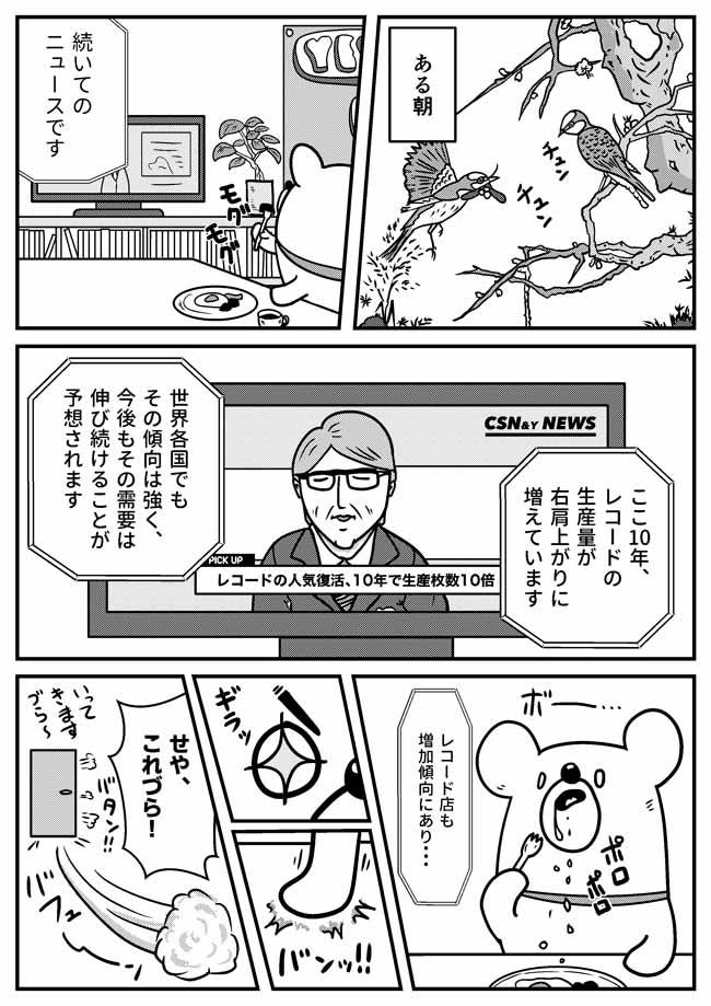 第6話「レコ部をつくるづら!」(1)
