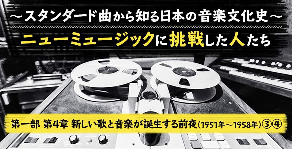 ~スタンダード曲から知る日本の音楽文化史~ ニューミュージックに挑戦した人たち【第一部 第4章 ③④】