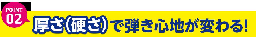 ピック特集(9)