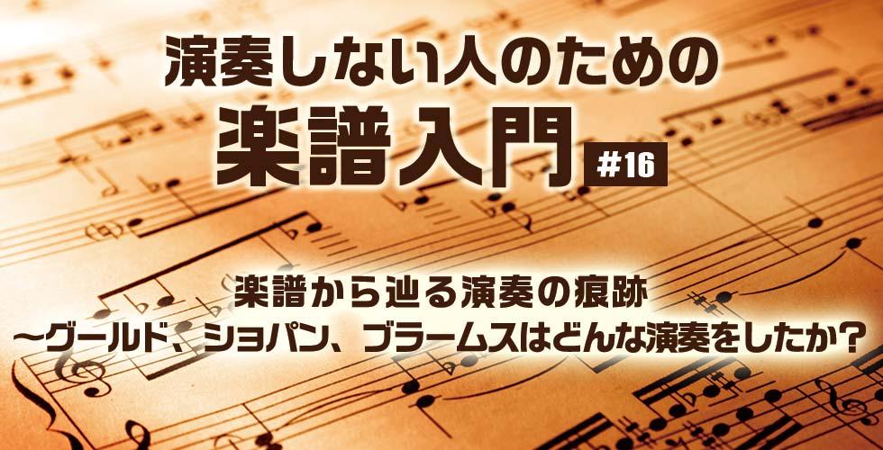 楽譜から辿る演奏の痕跡 ~グールド、ショパン、ブラームスはどんな演奏をしたか?【演奏しない人のための楽譜入門#16】
