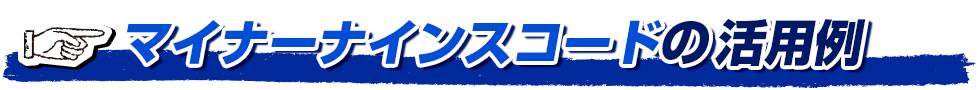 やさしく覚えるテンションコード(5)