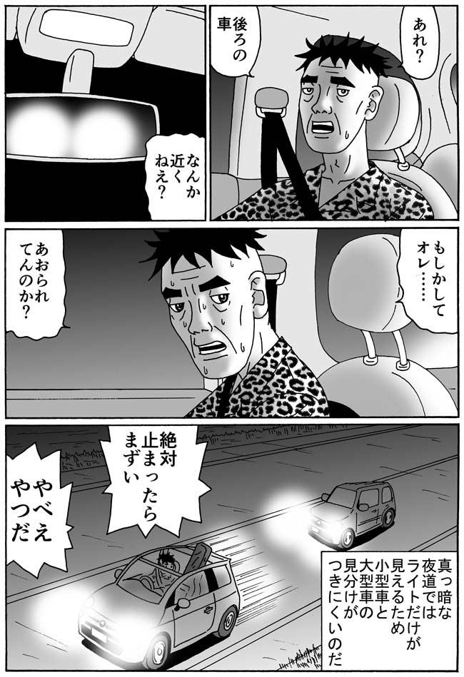 第52話『ヘイ・ジュード』(2)