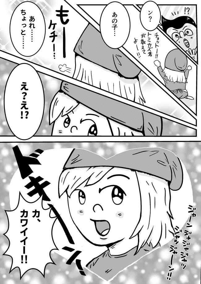 第8話「キューくんの初恋づら!」(6)
