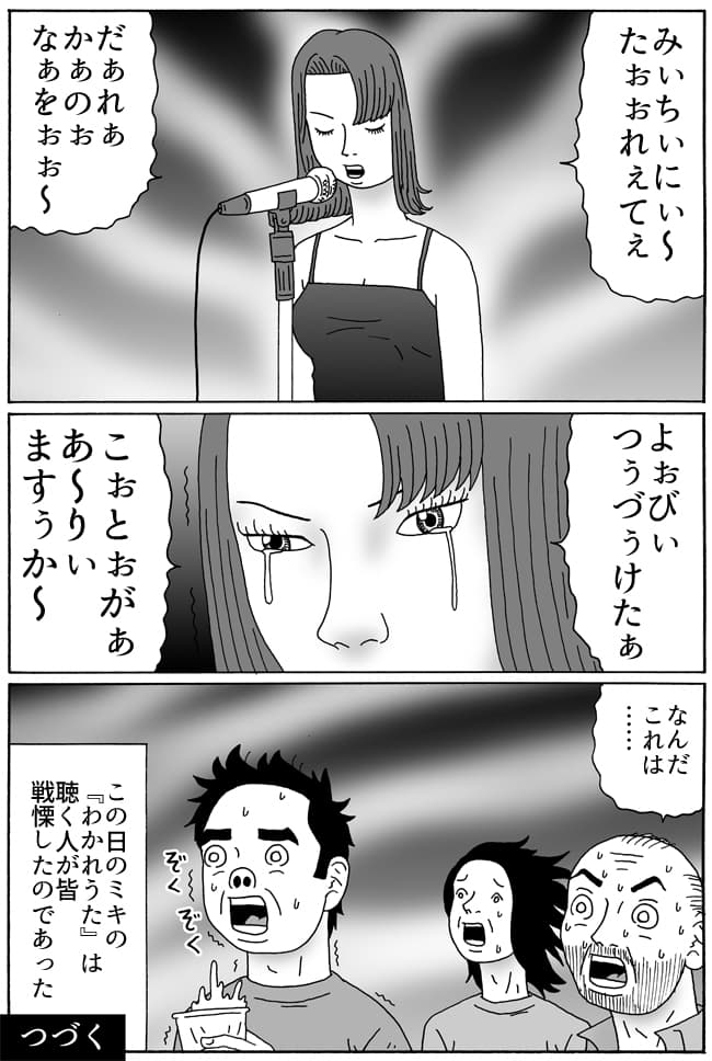 バンドしようぜ!26-8g.jpg
