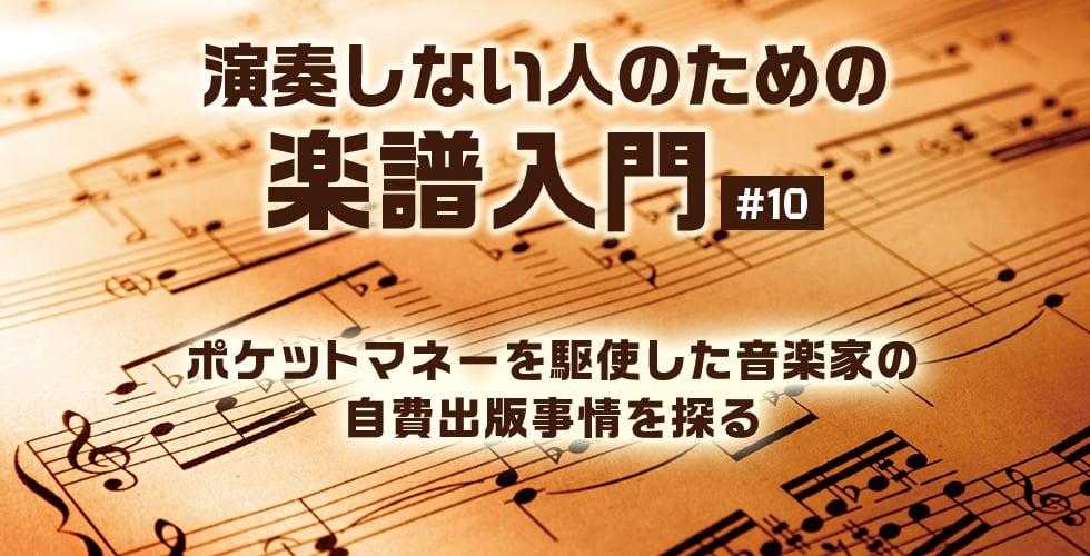 ポケットマネーを駆使した音楽家の自費出版事情を探る【演奏しない人のための楽譜入門#10】