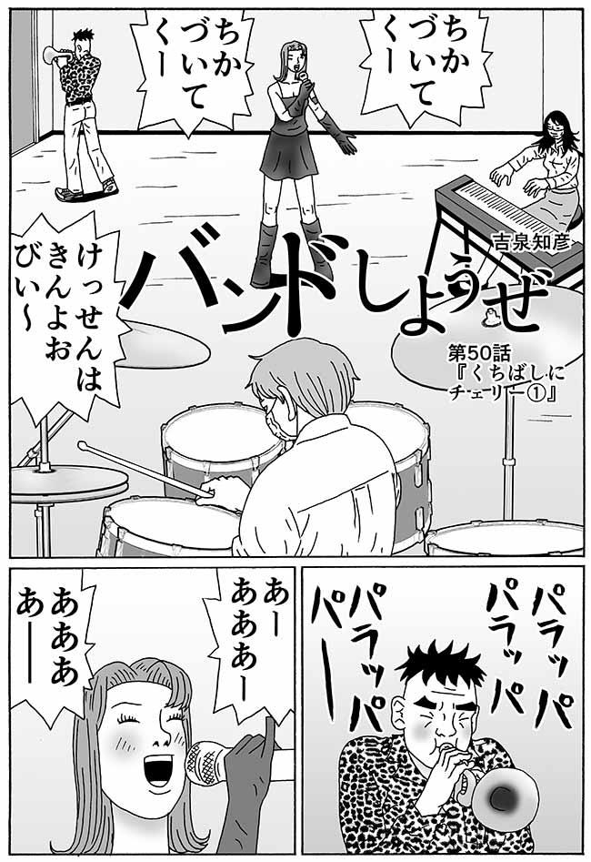 第50話『くちばしにチェリー①』(1)