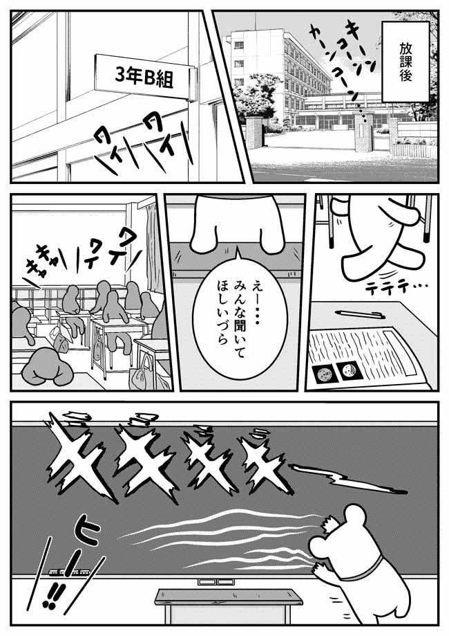 第6話「レコ部をつくるづら!」(2)