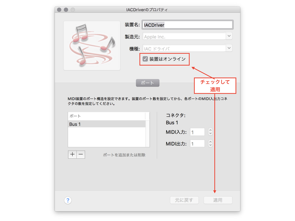 MIDI対応機器として認識させる(Mac)(3)