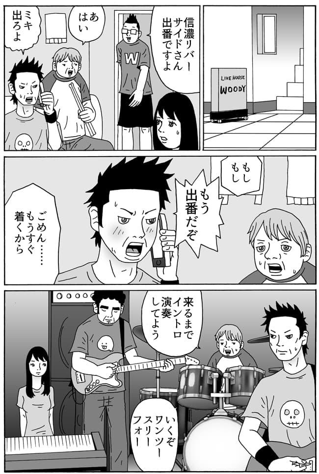 バンドしようぜ!26-5g.jpg