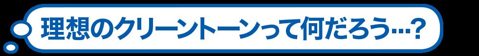 クリーントーン(1)