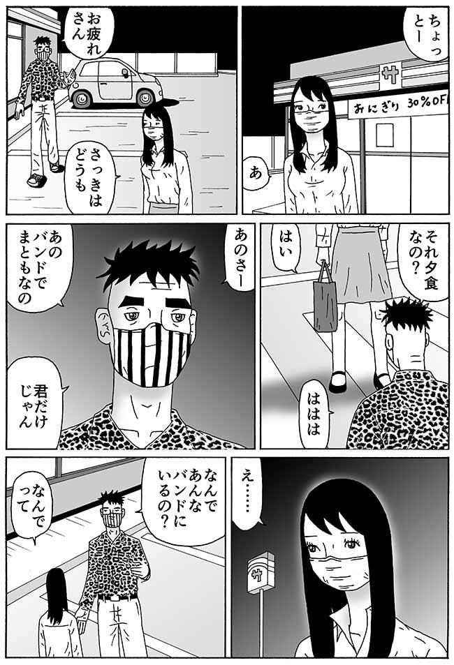 第49話『決戦は金曜日』(1)