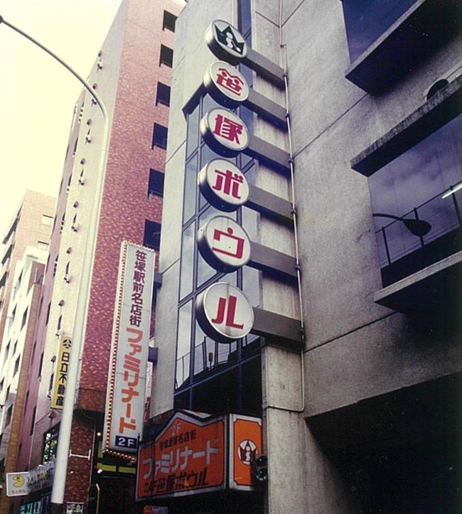 1970年代の笹塚ボウル。周辺の家屋に時代を感じる(1)