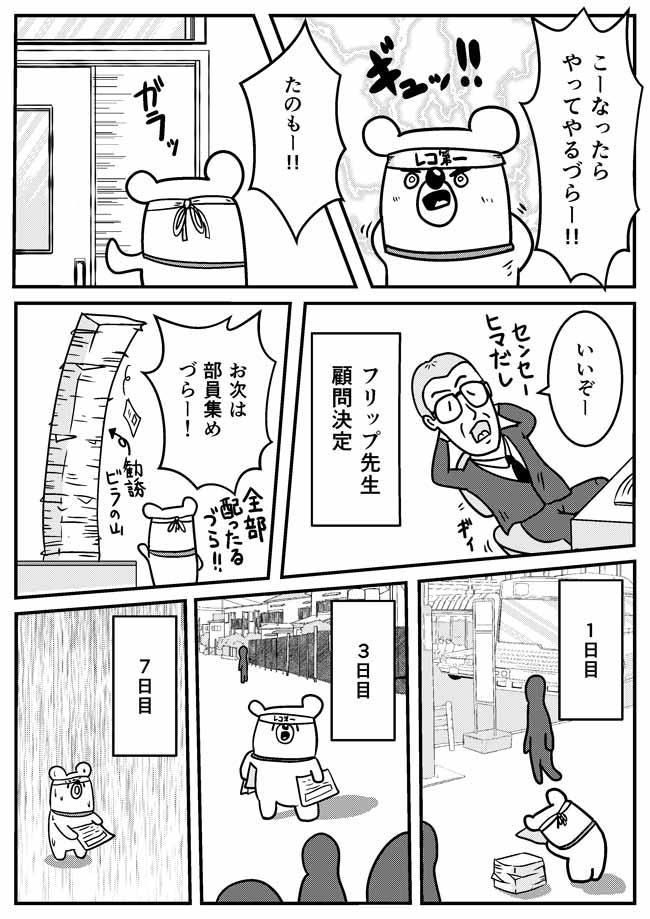 第6話「レコ部をつくるづら!」(5)