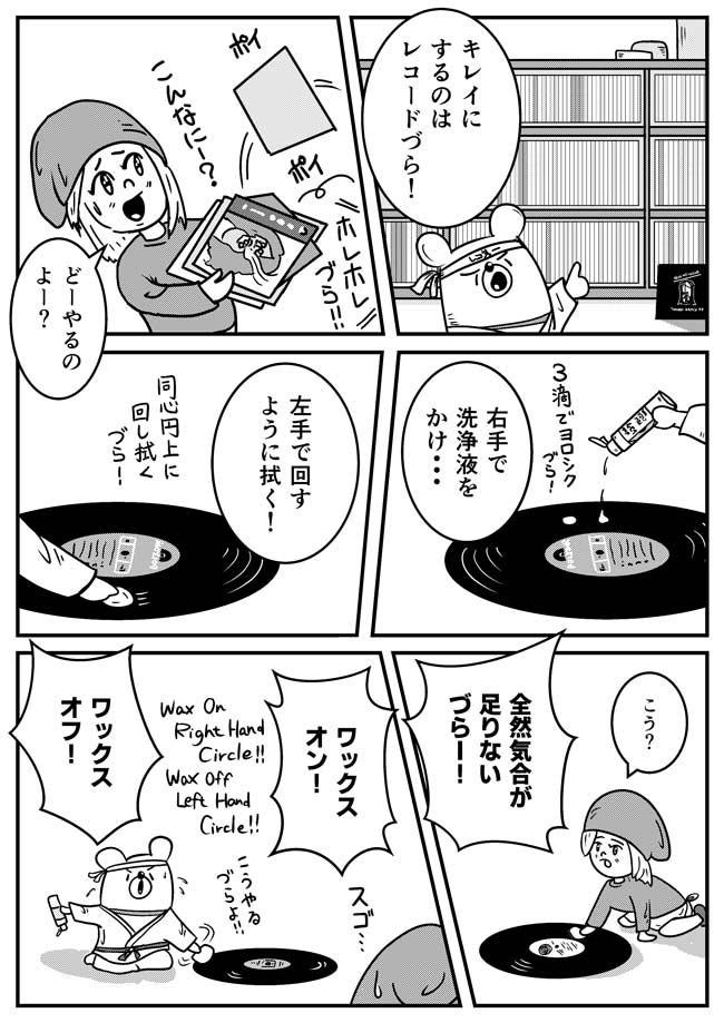 第7話「レコ部始動づら!」(3)