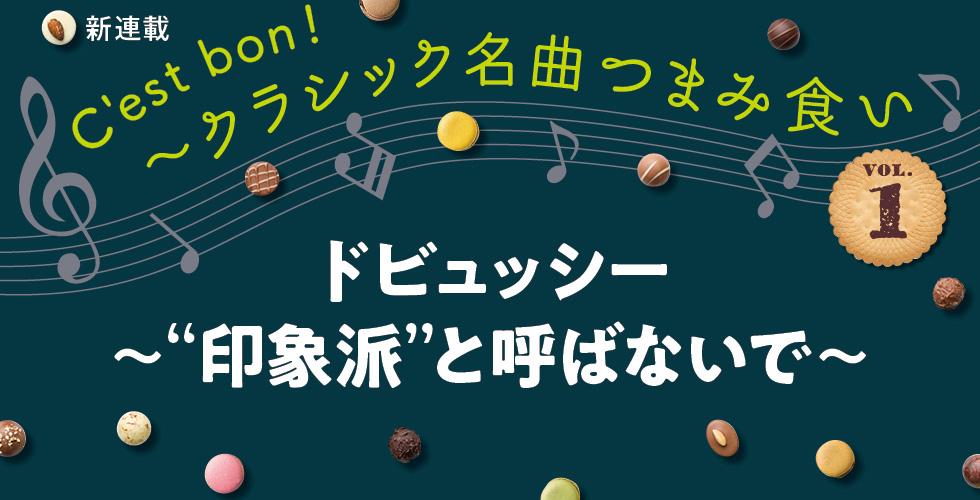 """C'est bon!~クラシック名曲つまみ食い vol.1 ドビュッシー ~""""印象派""""と呼ばないで~"""