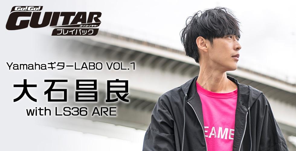 YamahaギターLABO VOL.1 大石昌良 with LS36 ARE【Go!Go! GUITAR プレイバック】