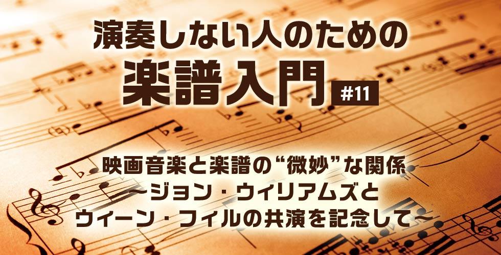 """映画音楽と楽譜の""""微妙""""な関係~ジョン・ウィリアムズとウィーン・フィルの共演を記念して~【演奏しない人のための楽譜入門#11】"""