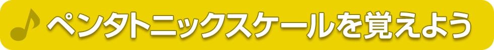 スケール入門(4)