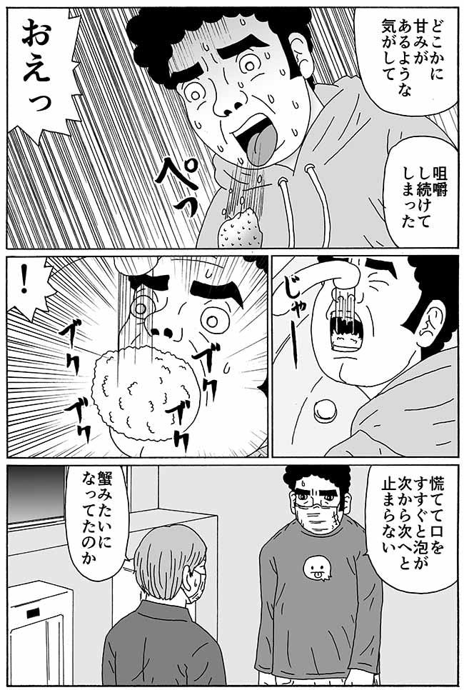 第47話『マリーゴールド』(7)