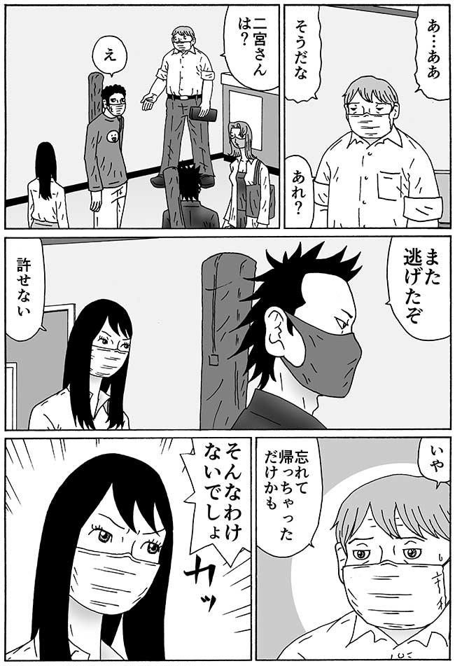 第50話『くちばしにチェリー②』(7)