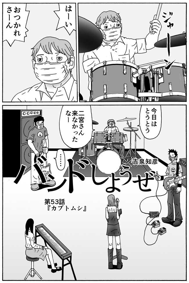 第53話『カブトムシ』(1)