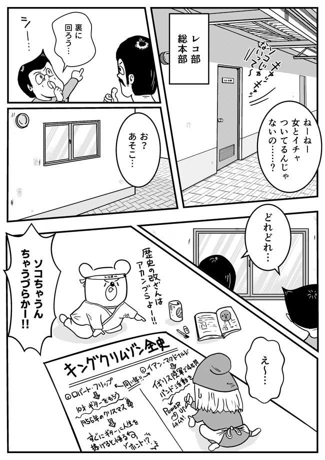 第8話「キューくんの初恋づら!」(5)