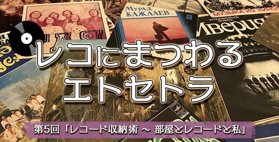 【レコにまつわるエトセトラ】レコード収納術 ~ 部屋とレコードと私【第5回】