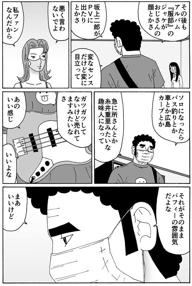 第54話『渚にまつわるエトセトラ』(2)
