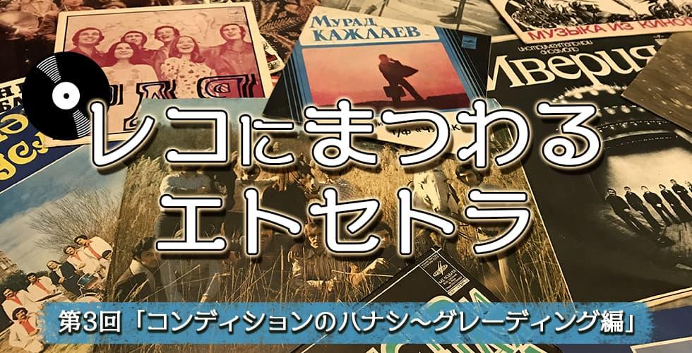 【レコにまつわるエトセトラ】コンディションのハナシ~グレーディング編【第3回】