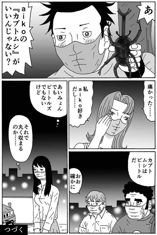 第53話『カブトムシ』(8)